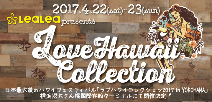 LOVE HAWAII Collection2017