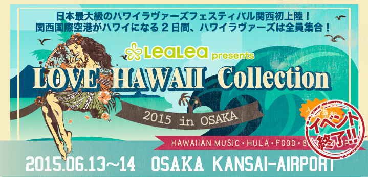 LOVE HAWAII Collection 2015 in 大阪