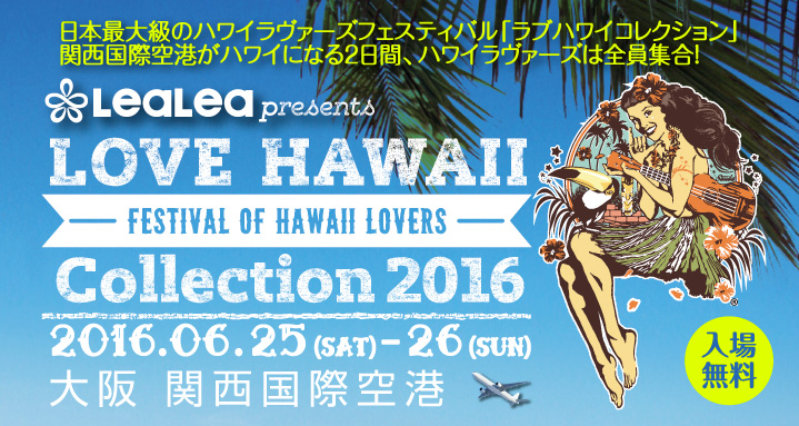 LOVE HAWAII Collection 2016 in 大阪