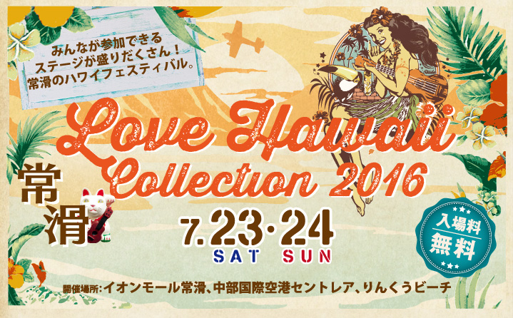 LOVE HAWAII Collection 2016 in TOKONAME 常滑